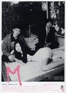 M - Vidas Duplas - Poster / Capa / Cartaz - Oficial 1