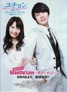 Beautiful Love  (Kimi ga Ireba / 君がいれば / 如果有你在 )
