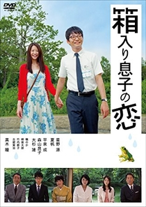 Blindly in Love - Poster / Capa / Cartaz - Oficial 3