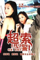 Hot Cop in the City (Chao suo xing jing)