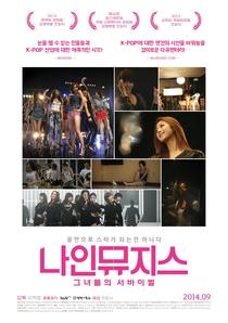 Nine Muses of Star Empire - Poster / Capa / Cartaz - Oficial 2