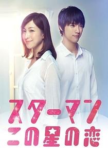 Starman: Kono Hoshi no Koi - Poster / Capa / Cartaz - Oficial 1
