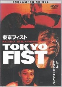 Tóquio Porrada - Poster / Capa / Cartaz - Oficial 2