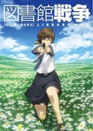 Toshokan Sensou (図书馆戦争)