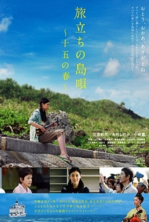 Leaving on the 15th Spring - Poster / Capa / Cartaz - Oficial 1