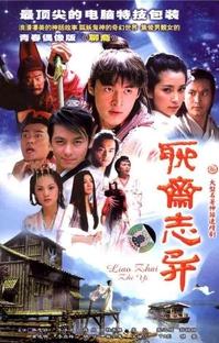 Liao Zhai Zhi Yi - Poster / Capa / Cartaz - Oficial 3