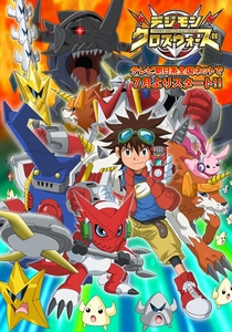 Digimon Xros Wars (6ª Temporada) - Poster / Capa / Cartaz - Oficial 1