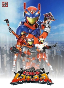 Tomica Hero - Rescue Force - Poster / Capa / Cartaz - Oficial 1