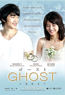 Ghost: In Your Arms Again - Poster / Capa / Cartaz - Oficial 2