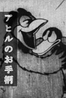 Ahiru no Otegara (アヒルのお手柄)
