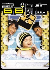 Três Ladrões e um Bebê - Poster / Capa / Cartaz - Oficial 5