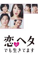 Koi ga Heta demo Ikitemasu (I Live Even Though I Am Poor at Love)