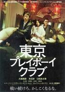 Tokyo Playboy Club (Tôkyô pureibôi kurabu)