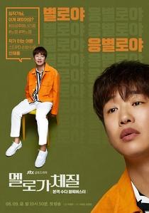 Melo Suits Me - Poster / Capa / Cartaz - Oficial 6