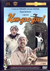 Kin-Dza-Dza - Poster / Capa / Cartaz - Oficial 4