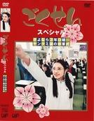 Gokusen 1 Special (ごくせんスペシャル さよなら3年D組...ヤンクミ涙の卒業式)