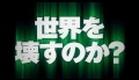 Zeburaman: Zebura Shiti no gyakushu (Zebraman 2: Attack on Zebra City) ~ Trailer (1 minute)