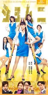 SHOMUNI (Season 4) - Poster / Capa / Cartaz - Oficial 1