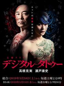 Digital Tattoo - Poster / Capa / Cartaz - Oficial 1
