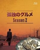 The Solitary Gourmet Season 2 (Kodoku no Gourmet 孤独のグルメ Season 2)