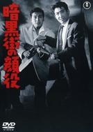 Tales of the Underworld: The Big Boss (Ankokugai no kaoyaku)