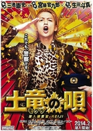 The Mole Song: Undercover Agent Reiji (Mogura no uta - sennyû sôsakan: Reiji )
