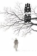 Mushishi (1ª Temporada) (蟲師)