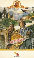 Cerveja Maluca (The Adventures of Bob & Doug McKenzie: Strange Brew)