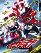 Kamen Rider Drive (仮面ライダードライブ)