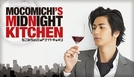 Mokomichi no Midnight Kitchen (もこみちのMidnight Kitchen)