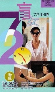 3 Days of a Blind Girl - Poster / Capa / Cartaz - Oficial 2