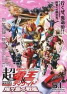 Cho Kamen Rider Den-O & Decade Neo Generations: The Onigashima Warship (Gekijōban Chō-Kamen Raider Den-o and Decade Neo Generations Onigashima no Senkan)