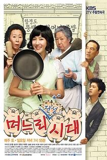 Oh! My Lady - Poster / Capa / Cartaz - Oficial 8