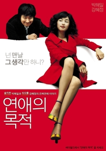 Rules of Dating - Poster / Capa / Cartaz - Oficial 3