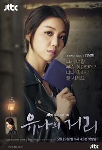 Yoo Na's Street - Poster / Capa / Cartaz - Oficial 2