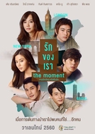 The Moment (รักของเรา)