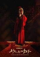 The Crowned Clown (Wangyi Doen Namja)