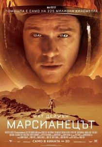 Perdido em Marte - Poster / Capa / Cartaz - Oficial 10