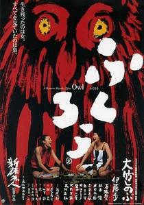 Owl - Poster / Capa / Cartaz - Oficial 1