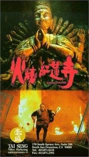O Templo Vermelho - Poster / Capa / Cartaz - Oficial 1