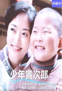Boy Torajiro - Poster / Capa / Cartaz - Oficial 1