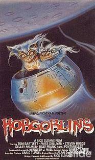 Hobgoblins - Poster / Capa / Cartaz - Oficial 4