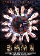 A Frightful School Horror (2001) (Kyofu Gakuen)