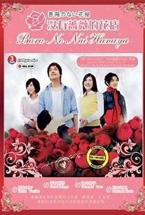 Bara no nai Hanaya - Poster / Capa / Cartaz - Oficial 4