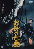 Yotsuya Kaidan - Oiwa no borei (Yotsuya Kaidan - Oiwa no borei)