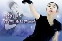 Yuna Kim, Another Challenge - Poster / Capa / Cartaz - Oficial 1