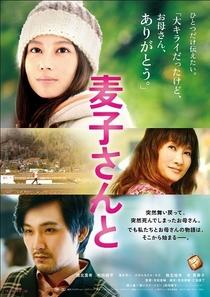 Mugiko-san to - Poster / Capa / Cartaz - Oficial 1