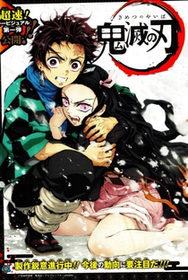Demon Slayer: Kimetsu no Yaiba - Poster / Capa / Cartaz - Oficial 3