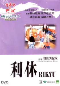 Rikyu - Poster / Capa / Cartaz - Oficial 2