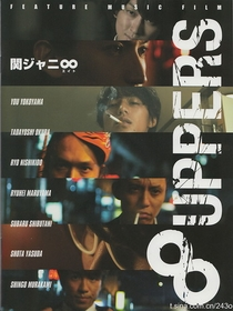 8uppers - Poster / Capa / Cartaz - Oficial 1